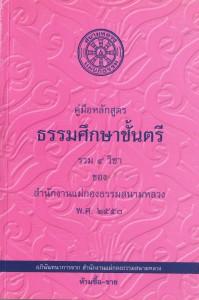 book-nakdham